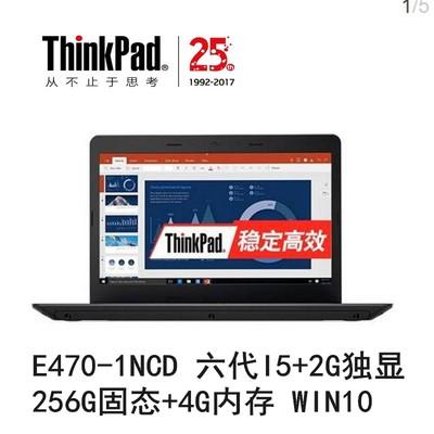 联想ThinkPad E470(20H1A01NCD)14寸商务本 固态版顺丰包邮团购促销