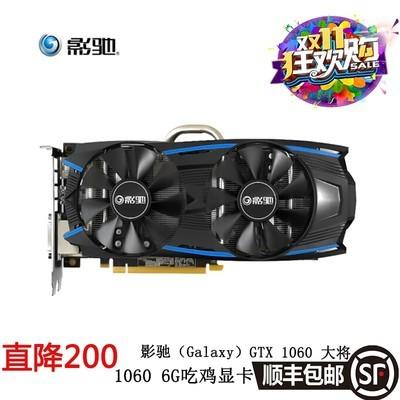 影驰(Galaxy)GTX 1060 大将 6G/192Bit D5 PCI-E吃鸡显卡  叁年质保 黑色