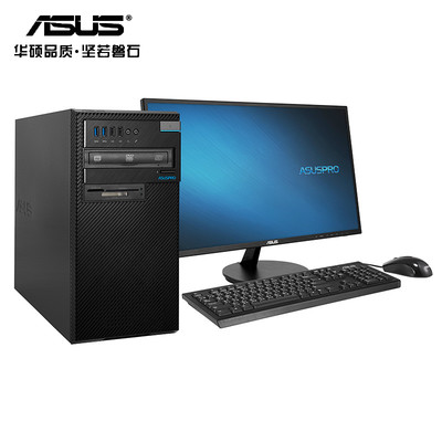 【国内包邮】华硕 BM2CD-I5A14010 i5 6400 4GB 1TB  HD530核显 19英寸显示器