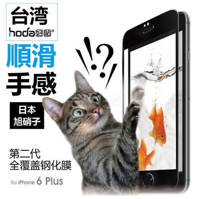 好贴 Hoda iphone6 /6s 2.5D满版AGC玻璃膜