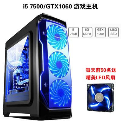 四核i5 7500/GTX1060独显组装机台式电脑主机DIY游戏整机diy台式电脑光韵游戏机箱