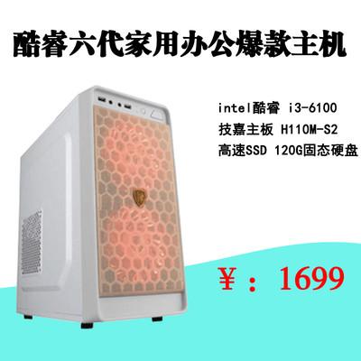 包邮六代i3 -6100台式电脑组装机家用办公 diy兼容整机家用办公固态盘