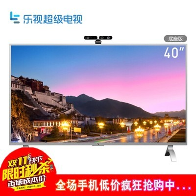 乐视超级电视 超4 X40M 40英寸智能高清液晶网络电视(标配底座)