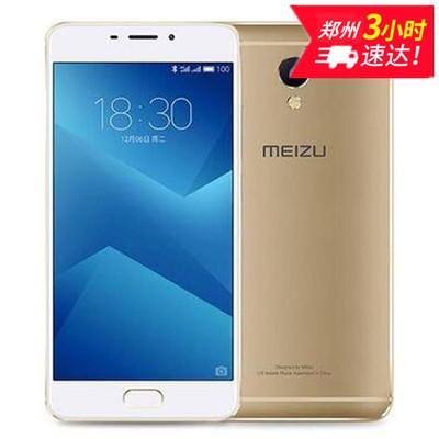 【赠钢化膜+指环支架】魅族 魅蓝Note 5(3G+32G  全网通)