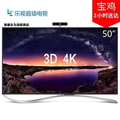 乐视超级电视 超4 X50 Pro 50英寸真4K超高清液晶智能网络3D电视
