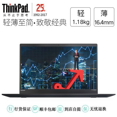 【ThinkPad授权专卖 包邮】ThinkPad X1 Carbon 2017(20HRA007CD)