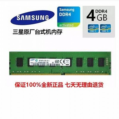 【三星内存专卖  】 4GB/8G/ DDR3 1600/DDR 2133内存条