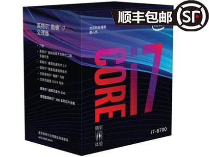 英特尔(Intel) i7 8700 酷睿六核 CPU处理器 黑色