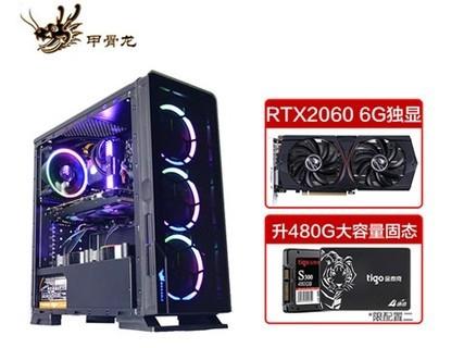 甲骨龙 九代I5 9400F/RTX2060 6g独显DIY电脑