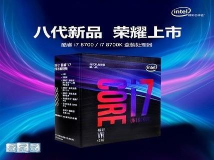 Intel 酷睿i7 8700K 黑色
