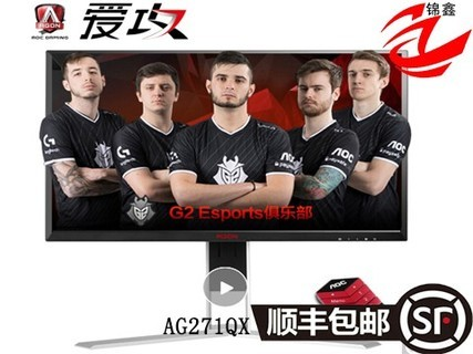 AOC AG271QX 27英寸吃鸡144HZ电竞2K高清爱攻卢瓦尔 黑色