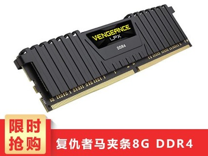 美商海盗船 复仇者 8G 单条 2400 DDR4 电脑内存条 玩家高性能超频 复仇者 8G 单条