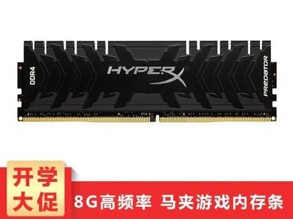 金士顿骇客神条DDR4 3000 8G 台式机内存条高频率游戏条