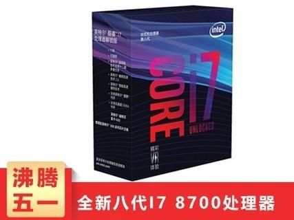Intel/英特尔 酷睿i7-8700 6核12线程盒装CPU