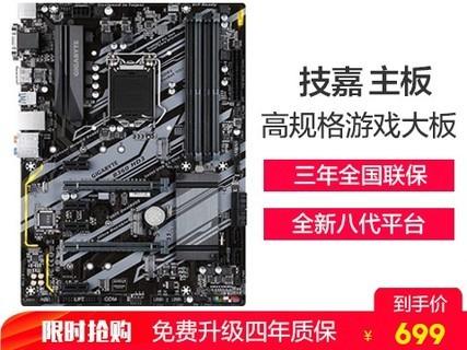 技嘉 B360 HD3台式电脑主板 英特尔第八代B360