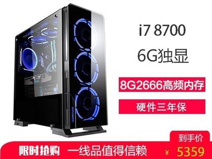 甲骨龙 酷睿I7 8700 GTX1060 6G独显  DIY组装电脑 吃鸡游戏主机 默认标配