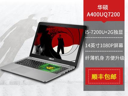华硕A401UQ7200超极本 学生本 轻薄、多彩、高性能