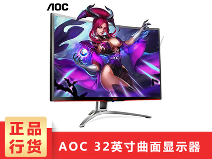 AOC AG322FCX 31.5英寸144Hz电竞游戏液晶曲面1800R电脑显示器DP线 黑色