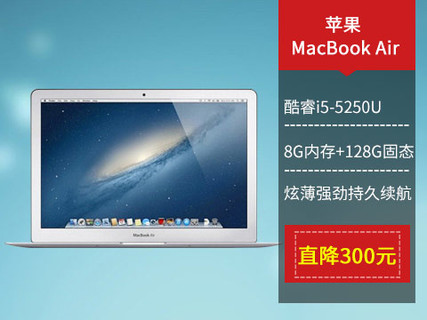 【apple授权专卖】 MacBook Air(MMGF2CH/A)i5-5250u.8G.128G.13.3 银色