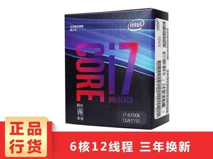 Intel/英特尔 i7 8700K 八代中文盒装CPU台式电脑处理器 兼容Z370 i7 8700K