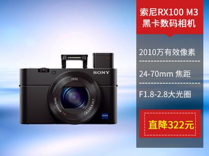 Sony 索尼 RX100 III/3代 黑卡数码相机
