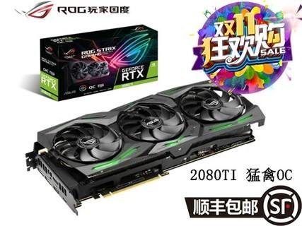 华硕 ASUS ROG-STRIX-GeForce RTX2080 TI-O11G-GAMING 1350-1665MHz 黑色