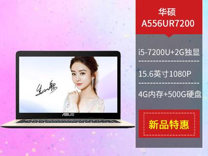 华硕(ASUS)A556UR720015.6英寸 4G 500G+930-2G高清屏
