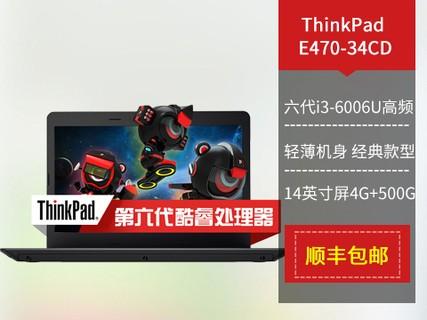 ThinkPad E470 促销季狂跳水,顺丰包邮2999元