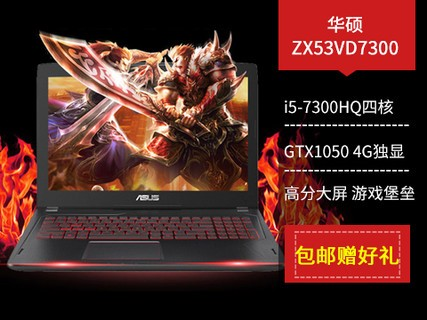 ZX53VD7300 I5-7300.4G1T GTX1050M-4G独显