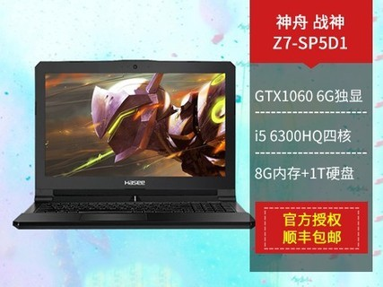 神舟 战神Z7-SP5D1  六代四核1060独显游戏本