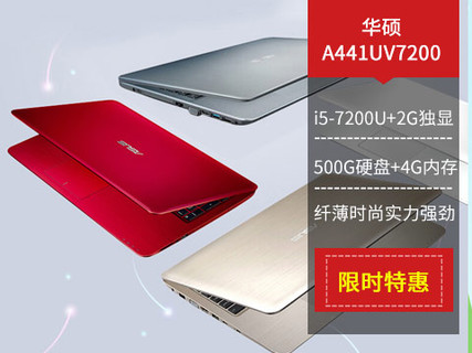 【顺丰包邮】华硕(ASUS) A441UV7200 I5 7200 4G 1T   920-2G 白色