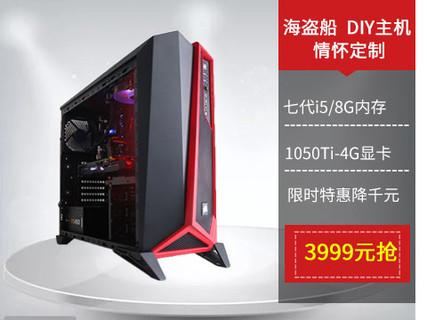 海盗船定制机--影武者DIY台式电脑GTX1050TI-4G