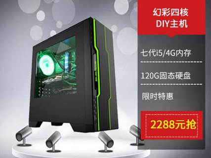 幻彩四核i5 7400/DIY组装游戏电脑主机台式