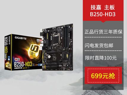 技嘉 B250-HD3 电脑游戏主板 B250系列1151
