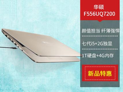 华硕(ASUS)F556UQ720015.6英寸商务学生游戏笔记本电脑游戏笔记本电脑  4G 1T 940-2G 黑色