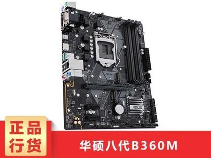 华硕 B360M-A电脑游戏主板支持DDR4内存i5 8500