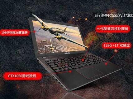 华硕FZ53VD游戏笔记本I5/4G/SSD双硬盘 1050独显