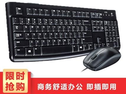 罗技MK120有线键鼠套装游戏键盘鼠标套USB台式机电脑办公耐用