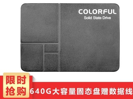 七彩虹 SSD固态硬盘台式电脑笔记本 640G高速硬盘