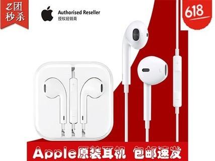 苹果原装耳机EarPods支持5/5S/6/6S/7保证原厂