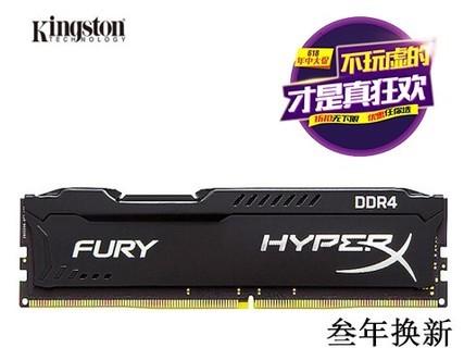 金士顿 骇客神条FURY 8GB DDR4 2400(HX424C15FB/8) 黑色