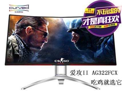 AOC AGON 爱攻II AG322FCX 黑色