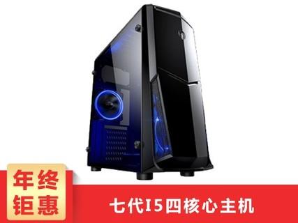 甲骨龙七代I5/120G SSD固态盘/DIY台式组装电脑