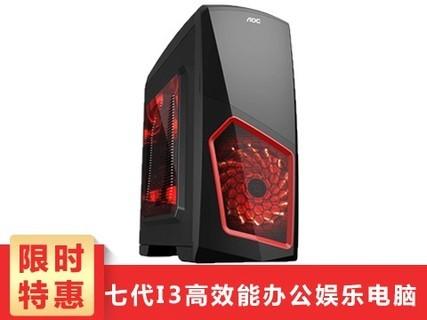 甲骨龙 七代I3/120G SSD/2G独立显卡 DIY组装电脑