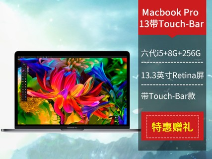 Apple  Macbook Pro 13 2016款带Bar