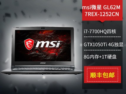 【顺丰包邮】msi微星 GL62M 7REX-1252CN 黑色