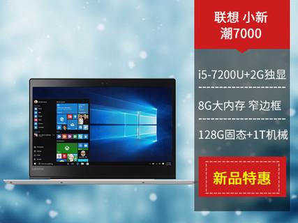联想 小新 潮7000(i5 7200U/8GB/128GB+1TB) 银色