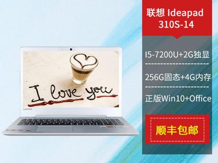 联想ideapad310S 超薄笔记本 i5 4G 256G固态
