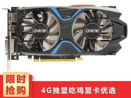 影驰 GeForce GTX 1050Ti大将游戏吃鸡显卡