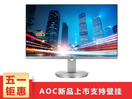 AOC I2490 23.8英寸窄边框IPS硬屏 低蓝光爱眼不闪